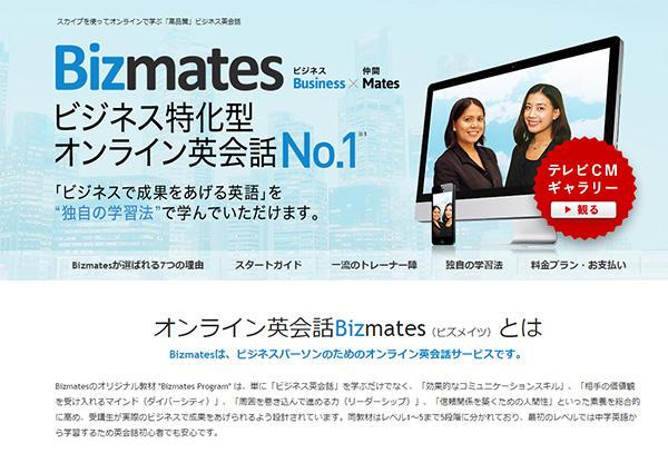 ビジネス英語に特化したオンライン英会話スクール ビズメイツ(Bizmates)について