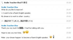 オンライン英会話スクール スラリーe レッスン中の画面