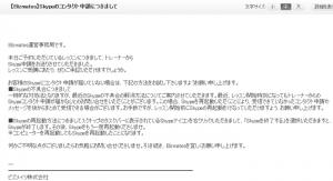 ビズメイツのレッスン前に来るスカイプの連絡先申請がメール画像