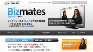 オンライン英会話スクール ビズメイツ Bizmates