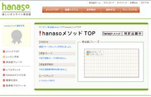 オンライン英会話hanasoが提供するhanasoメソッドの画面