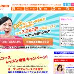フィリピン系オンライン英会話スクール エルムンド(EL MUNDO)