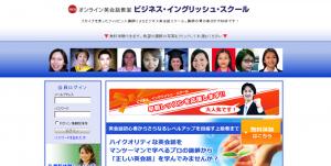 オンライン英会話スクール ビジネス・イングリッシュ・スクール(BES)