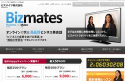 オンライン英会話 Bizmates(ビズメイツ)