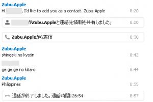 オンライン英会話スクール ZUBU Easy ENGLISHのレッスン画面