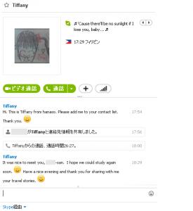 オンライン英会話 hanasoのレッスン画面