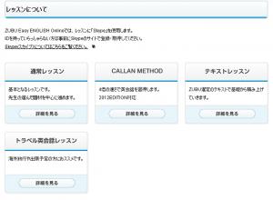 オンライン英会話スクール ZUBU Easy ENGLISHのコースについて
