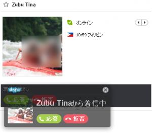 オンライン英会話スクールZUBU Easy ENGLISHの体験レッスン