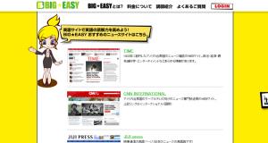 オンライン英会話スクール BIG・EASY ビック・イージーの教材・レッスン