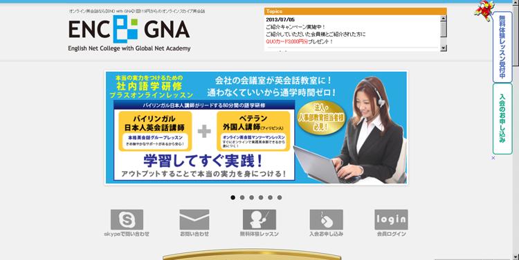 オンライン英会話 GNAを体験した際の感想とレビューを紹介