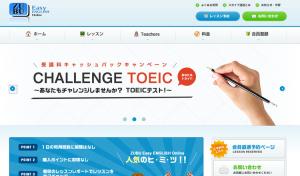 オンライン英会話スクール ZUBU Easy ENGLISH