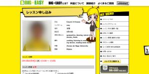 オンライン英会話スクール BIG・EASY ビック・イージーの体験レッスン