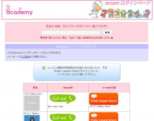 ABCアカデミー e-roomのログイン画面
