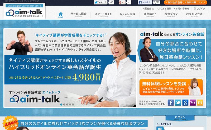 エイムトーク(aim-talk)のスクール詳細について