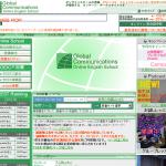 オンライン英会話 グローバルコミュニケーションズ