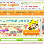Kids Star English(キッズ・スター・イングリッシュ)