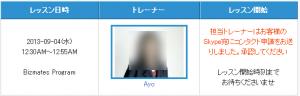 オンライン英会話スクール レアジョブの人気講師Ayo先生