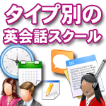 タイプ別オンライン英会話スクール