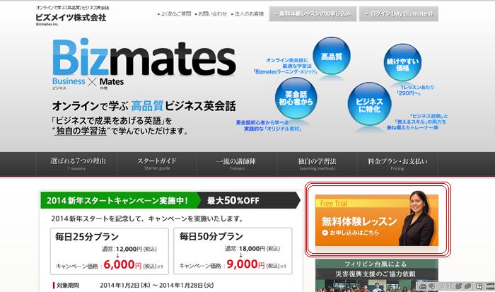 Bizmates(ビズメイツ)の無料体験レッスンの申し込み