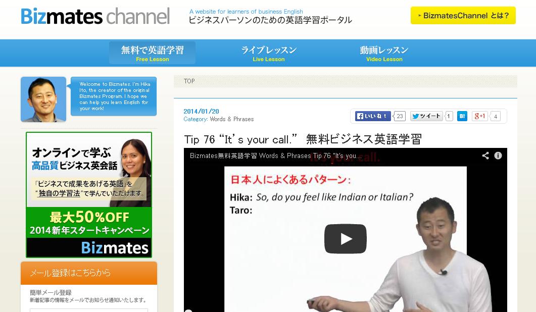 Bizmates(ビズメイツ)のオリジナル英語学習コンテンツ・Bizmates Channelの詳細と活用方法について