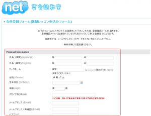 マイチューター (mytutor)の申込み方法2