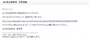 マイチューター (mytutor)の申込み後のメール