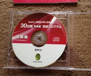 30日間英語脳育成プログラム CD