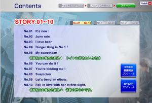 30日間英語脳育成プログラムのメニュー画面