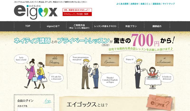 エイゴックス(eigox)の体験談紹介