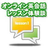 管理人が実際にレッスンを受講してきた優良オンライン英会話スクール ランキング