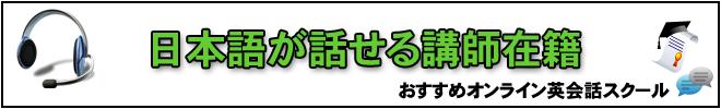 nihongo_top_banner