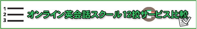 service_hikaku_banner
